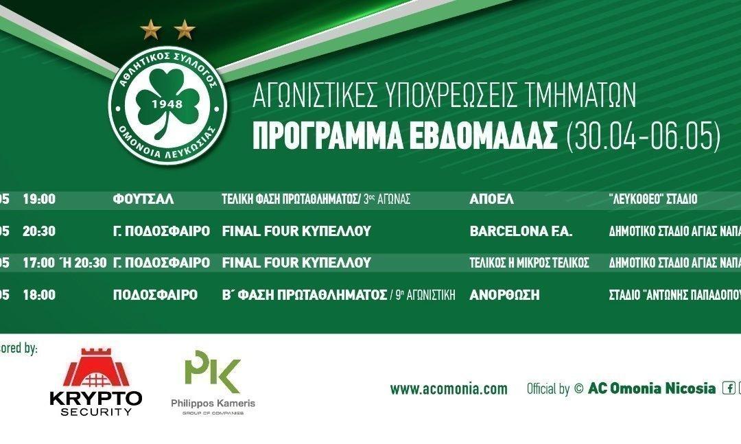 Το αγωνιστικό πρόγραμμα της βδομάδας (03.05-06.05)