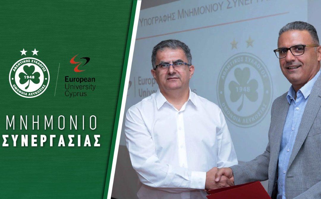 Μνημόνιο Συνεργασίας ανάμεσα σε ΟΜΟΝΟΙΑ και Ευρωπαϊκό Πανεπιστήμιο Κύπρου!