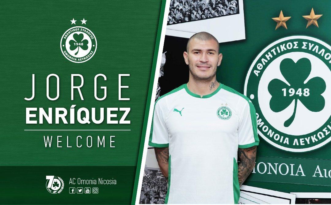 Ποδοσφαιριστής της ΟΜΟΝΟΙΑΣ ο Jorge Enriquez