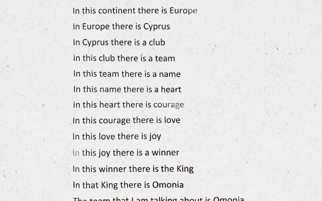 Το ποίημα που έγραψε για την ΟΜΟΝΟΙΑ έφηβος Αφρικανικής καταγωγής