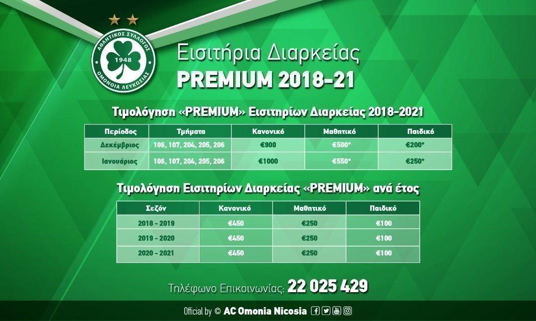 Εισιτήρια Διαρκείας «PREMIUM» (2018-2021): Έκπτωση €450 (33%) τον Δεκέμβριο και €350 τον Ιανουάριο (25%)