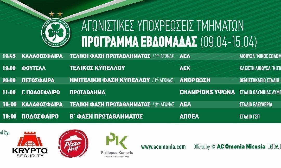 Το αγωνιστικό πρόγραμμα της βδομάδας (11.04 – 15-04)