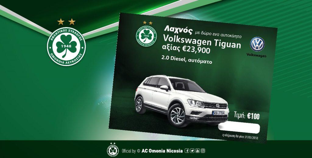 Παράταση στον λαχνό με δώρο Volkswagen Tiguan αξίας €23,900, στις 30 Ιουνίου η κλήρωση