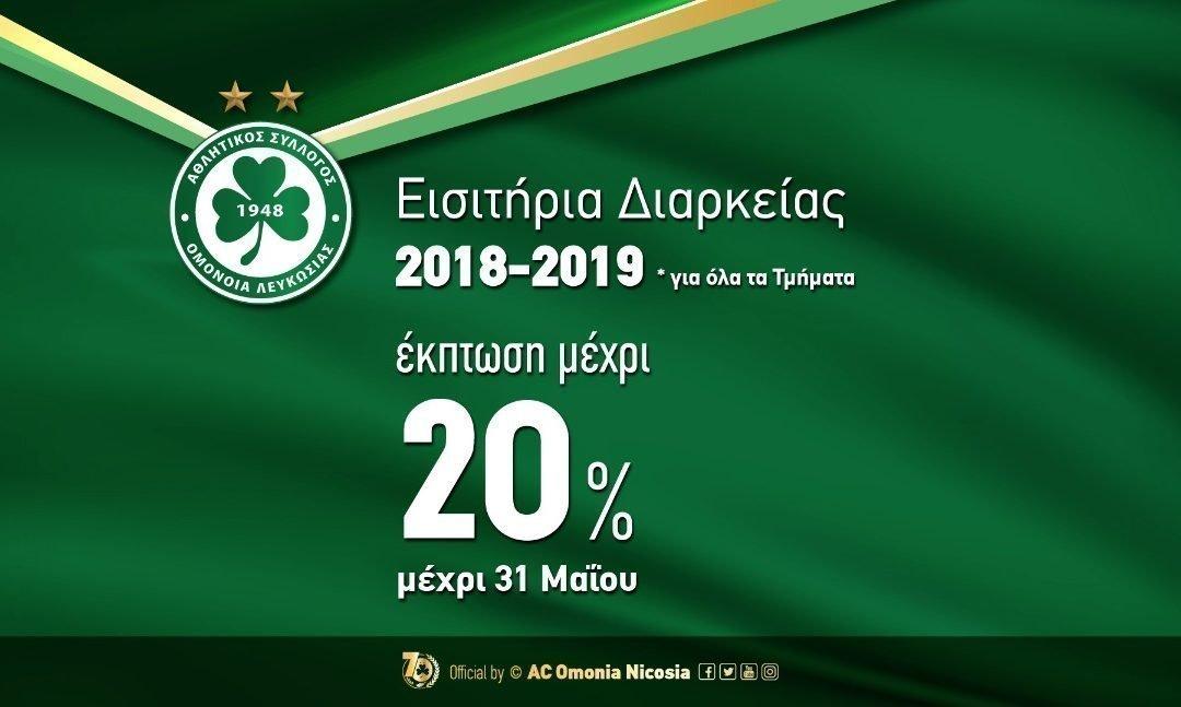Εισιτήρια Διαρκείας 2018-19 | Β΄ φάση διάθεσης, με έκπτωση έως 20%!