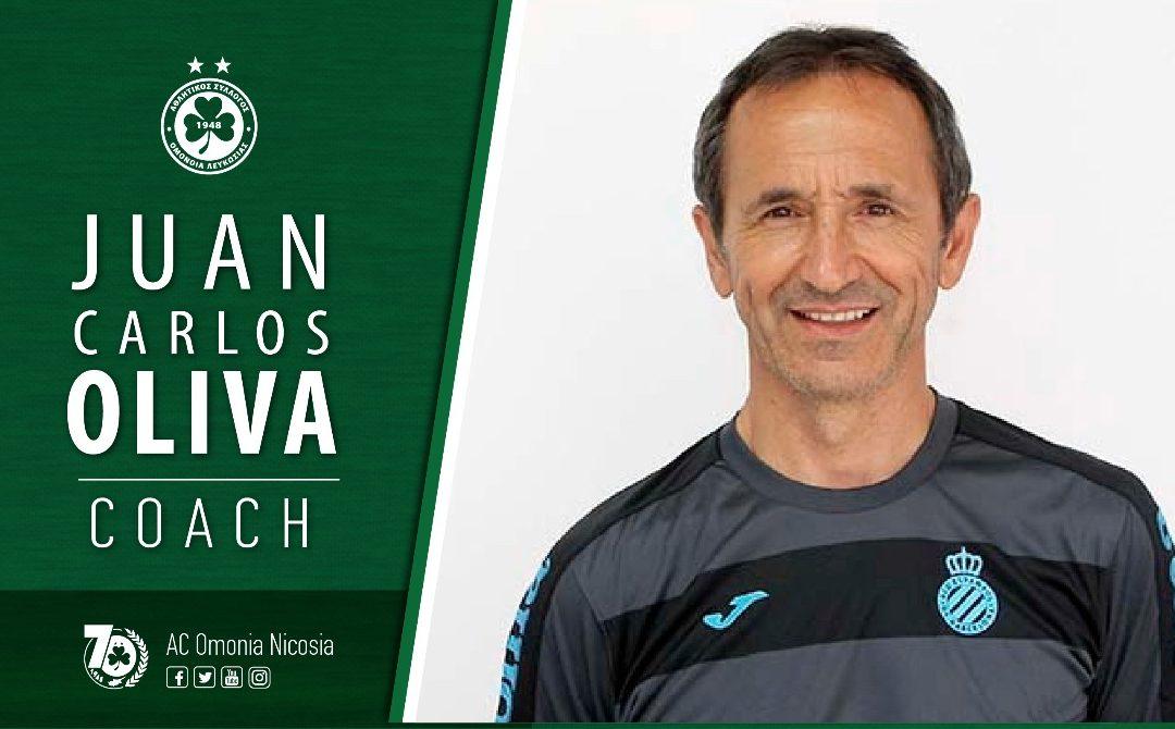 Προπονητής της ΟΜΟΝΟΙΑΣ ο Juan Carlos Oliva