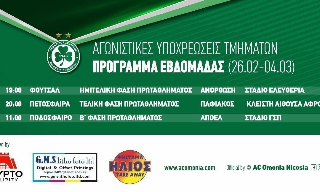 Το εβδομαδιαίο αγωνιστικό πρόγραμμα των τμημάτων του Συλλόγου (26.02-02.03)