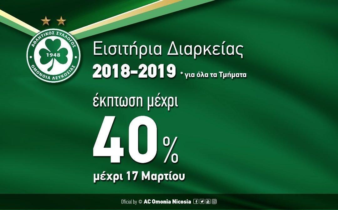ΕΙΣΙΤΗΡΙΑ ΔΙΑΡΚΕΙΑΣ 2018-2019   Μέχρι το προσεχές Σάββατο (17/03), έκπτωση μέχρι 40%