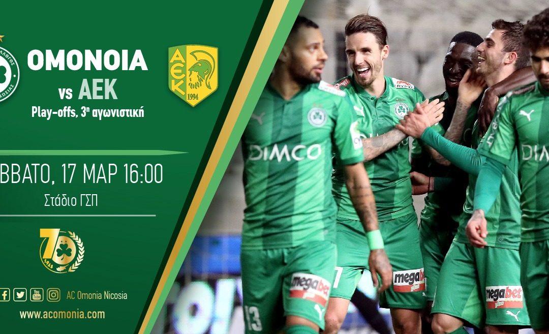 Β΄ φάση πρωταθλήματος, 3η αγωνιστική: ΟΜΟΝΟΙΑ – ΑΕΚ (17.03, 16:00, στάδιο ΓΣΠ) | Πληροφορίες για τα εισιτήρια