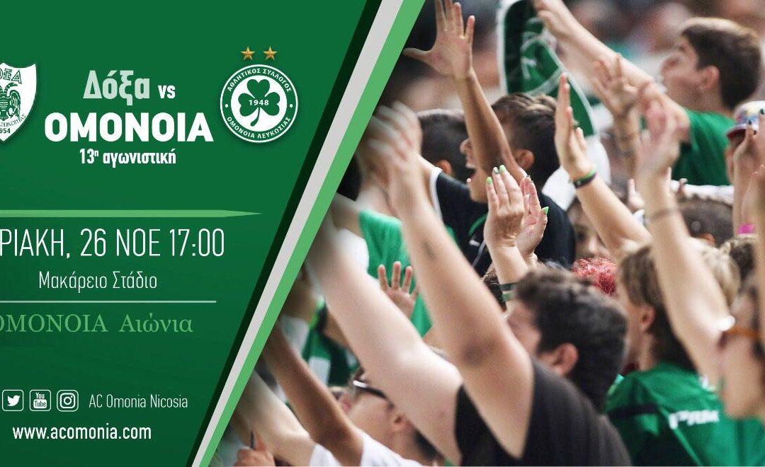 Δόξα – ΟΜΟΝΟΙΑ (13η αγωνιστική, 26.11, 17:00, Μακάρειο στάδιο): Πληροφορίες για τα εισιτήρια