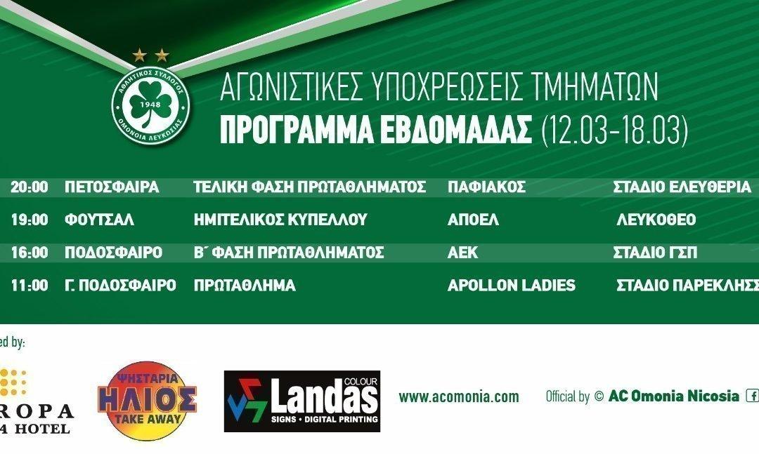 Το εβδομαδιαίο αγωνιστικό πρόγραμμα του Συλλόγου (12.03-18.03)