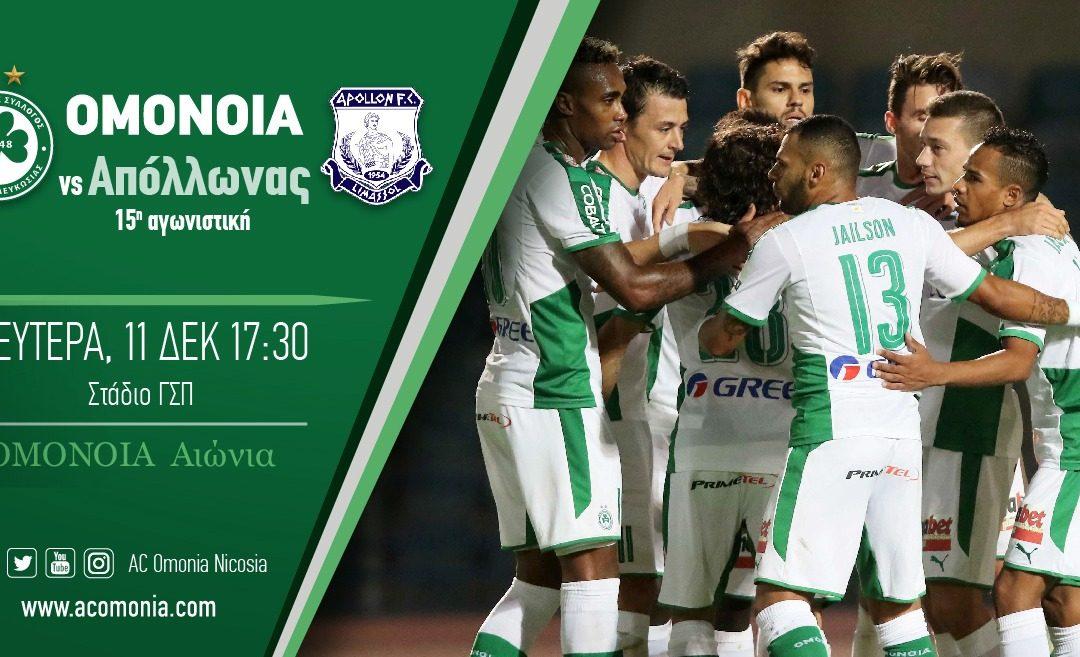 ΟΜΟΝΟΙΑ – Απόλλωνας (15η αγωνιστική, 11.12, 17:30, στάδιο ΓΣΠ) | Πληροφορίες για τα εισιτήρια