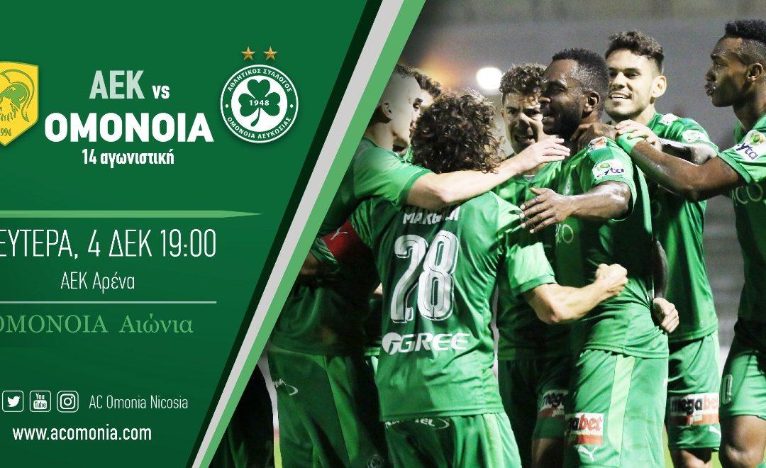 ΑΕΚ – ΟΜΟΝΟΙΑ (14η αγωνιστική, 04.12, 19:00, ΑΕΚ Αρένα) | Η αποστολή της ομάδας μας