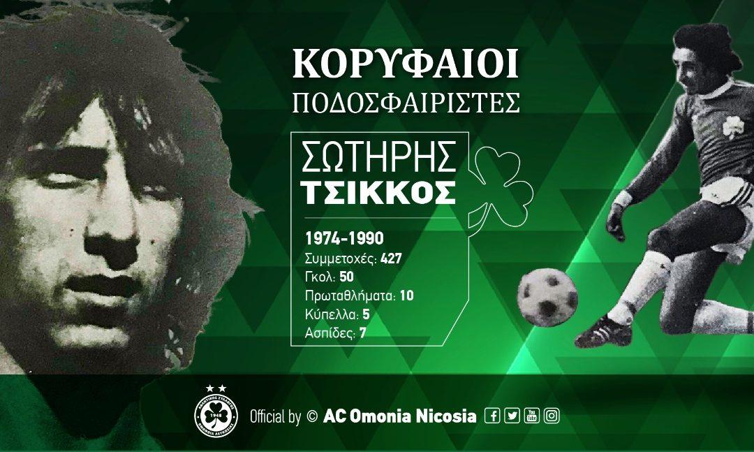 «Κορυφαίοι Ποδοσφαιριστές»: Σωτήρης Τσίκκος