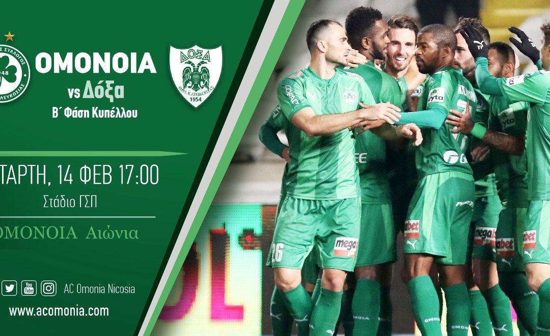 ΟΜΟΝΟΙΑ – Δόξα (14.02, 17:00, ΓΣΠ, Β΄ φάση κυπέλλου, 1ος αγώνας) | Αποστολή