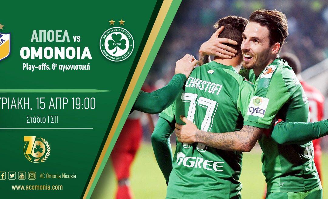 Β΄ φάση, 6η αγωνιστική: ΑΠΟΕΛ – ΟΜΟΝΟΙΑ (15.04, 19:00, στάδιο ΓΣΠ) | Προπώληση εισιτηρίων