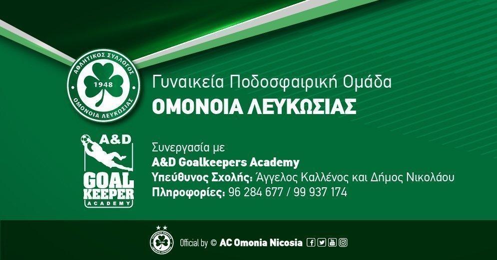 Επέκταση συνεργασίας με A&D Goalkeeper Academy