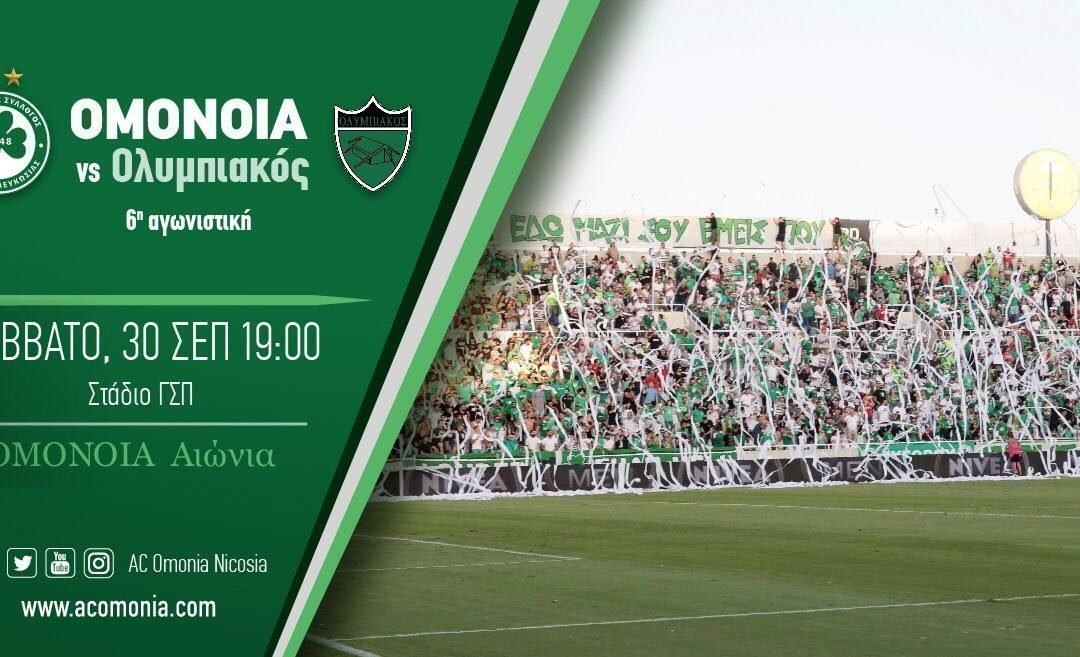 ΟΜΟΝΟΙΑ – Ολυμπιακός (30.09, 19:00, στάδιο ΓΣΠ, 6η αγωνιστική): Πληροφορίες για τα εισιτήρια