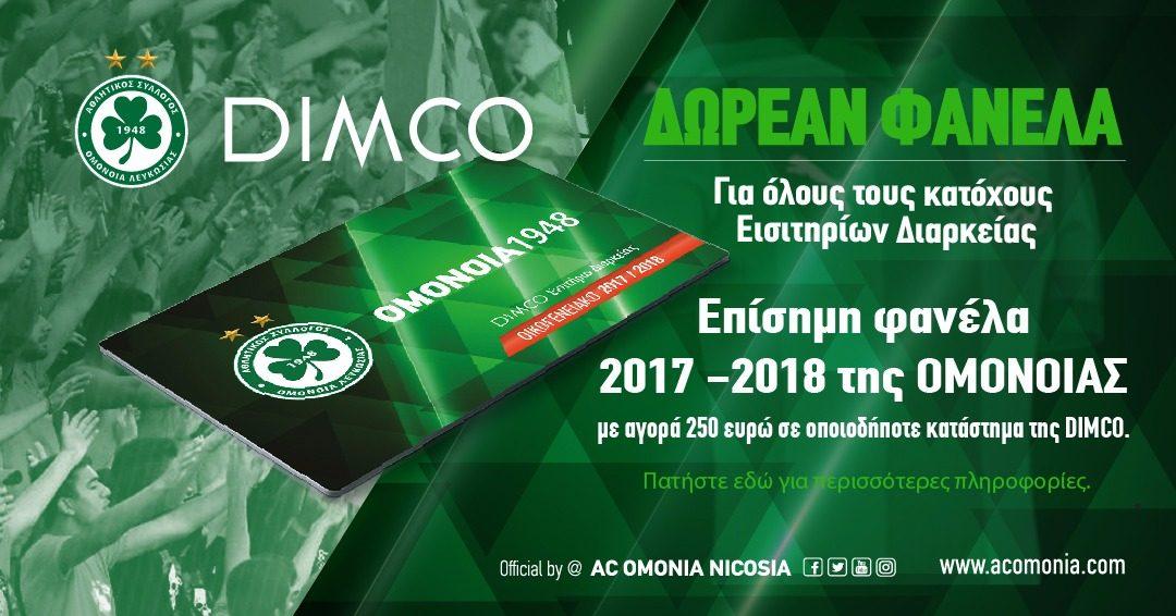 Η προσφορά της DIMCO για τους κατόχους εισιτηρίου διαρκείας της ΟΜΟΝΟΙΑΣ