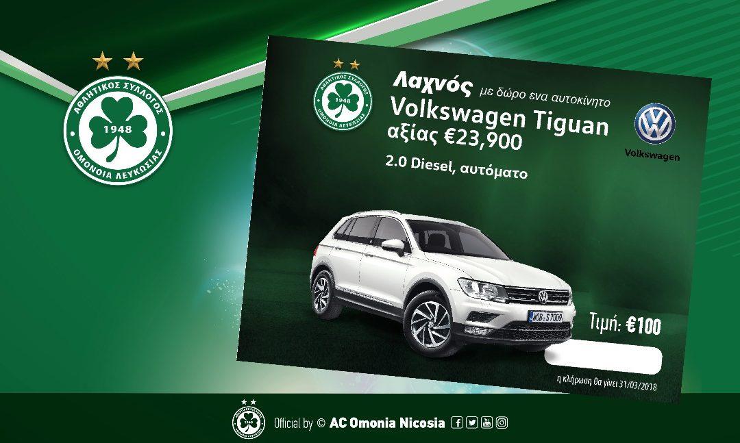 Στις 31 Μαρτίου η κλήρωση του Λαχνού με δώρο Volkswagen Tiguan αξίας €23,900!