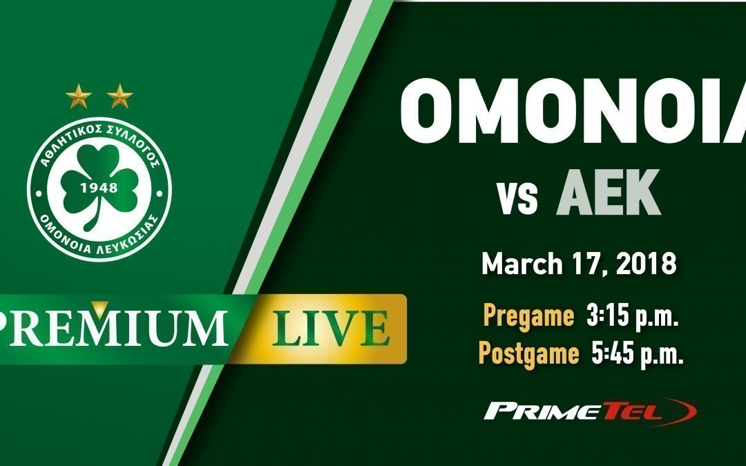 OMONOIA Premium | Ζωντανά το pre game και post game της ζωντανής μετάδοσης της PrimeTel, όπως και ζωντανή ηχητική μετάδοση του ΟΜΟΝΟΙΑ – ΑΕΚ
