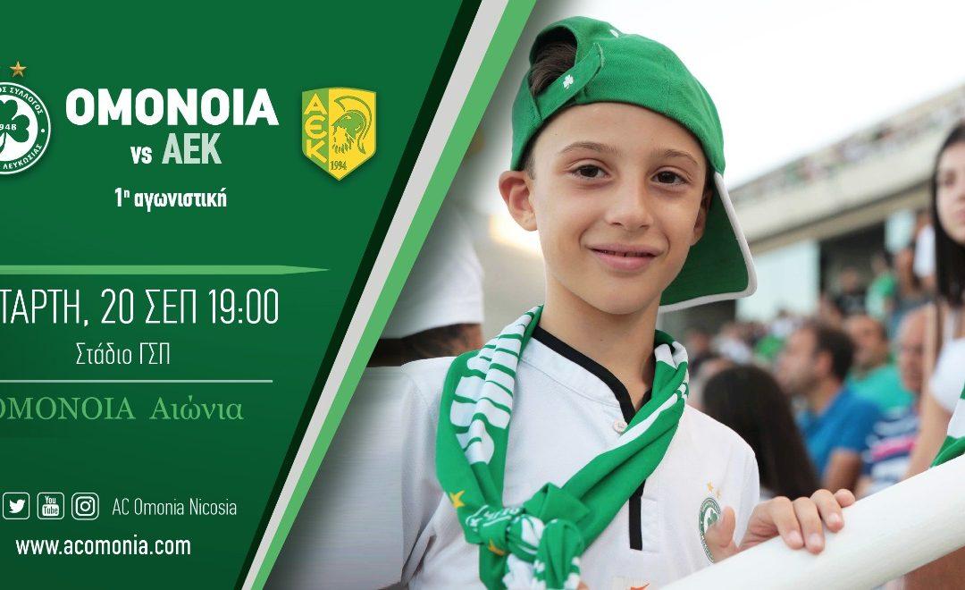 ΟΜΟΝΟΙΑ – ΑΕΚ (1η αγωνιστική, 20.09, 19:00, ΓΣΠ): Προπώληση εισιτηρίων