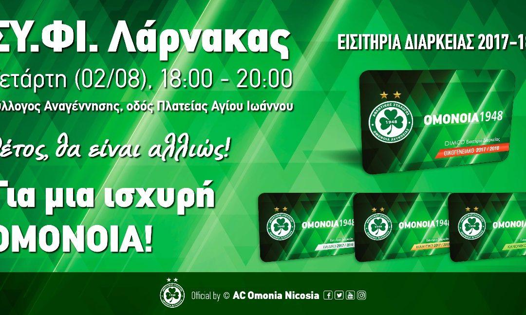 Την Τετάρτη, 02 Αυγούστου, συνεργείο έκδοσης εισιτηρίων διαρκείας σε Λάρνακα & παράδοση καρτών | Για μια ισχυρή ΟΜΟΝΟΙΑ
