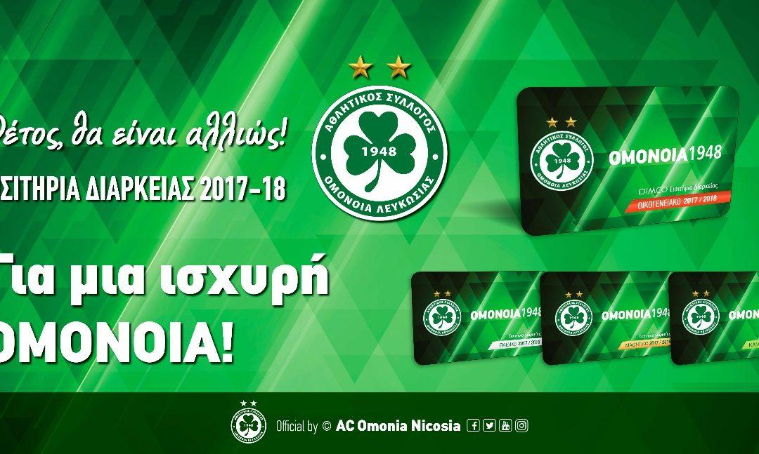 Συνεργείο έκδοσης εισιτηρίων διαρκείας σε Λάρνακα και Λεμεσό & παράδοση καρτών | Για μια ισχυρή ΟΜΟΝΟΙΑ