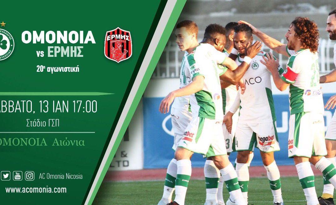 20η αγωνιστική | ΟΜΟΝΟΙΑ – Ερμής (Σάββατο, 13.01.2018, 17:00): Προπώληση Εισιτηρίων