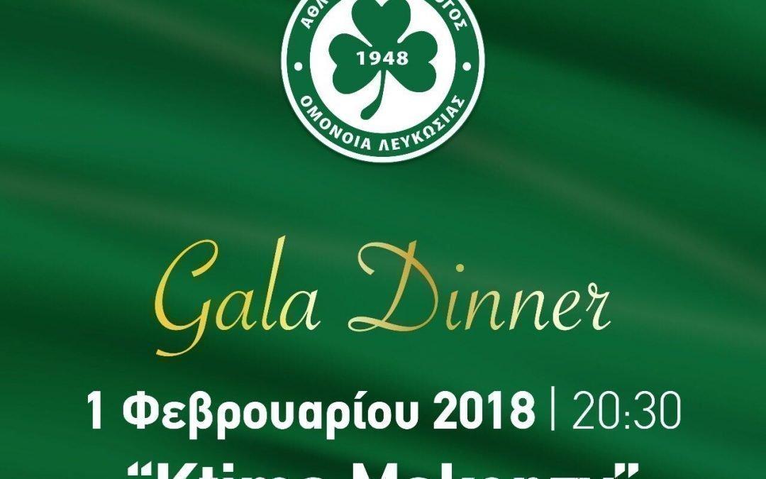 1η Φεβρουαρίου το Gala Dinner (Ktima Makenzi, 20:30)