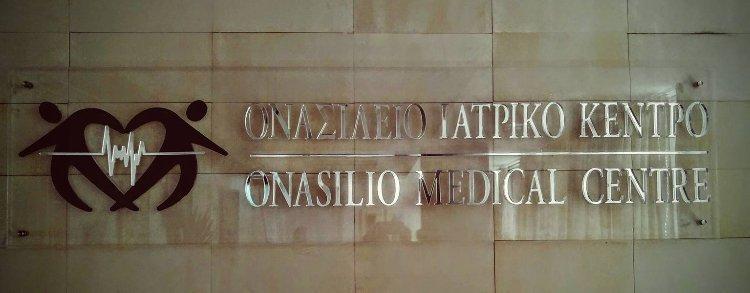 ΠΕΤΟΣΦΑΙΡΑ | Ευχαριστίες προς Δρ. Γιώργο Γεωργίου και «Ονασίλειο» Ιατρικό Κέντρο