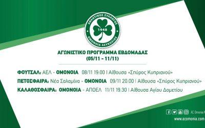 Το αγωνιστικό πρόγραμμα των τμημάτων για την εβδομάδα (05/11 – 11/11)