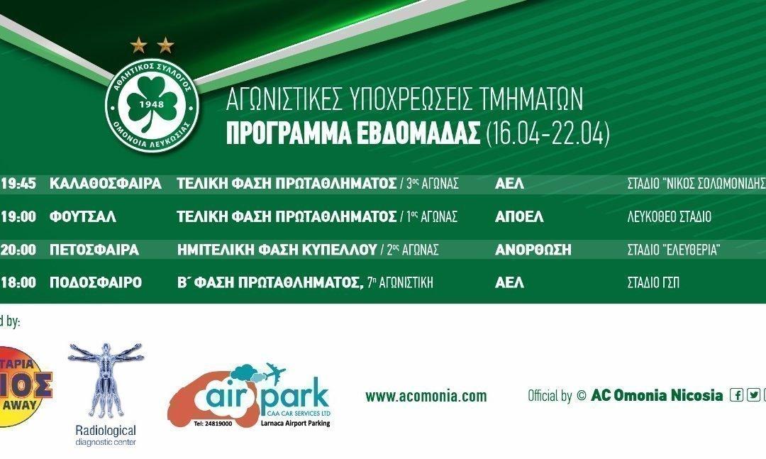 Το εβδομαδιαίο αγωνιστικό πρόγραμμα του Συλλόγου (18.04-21.04)