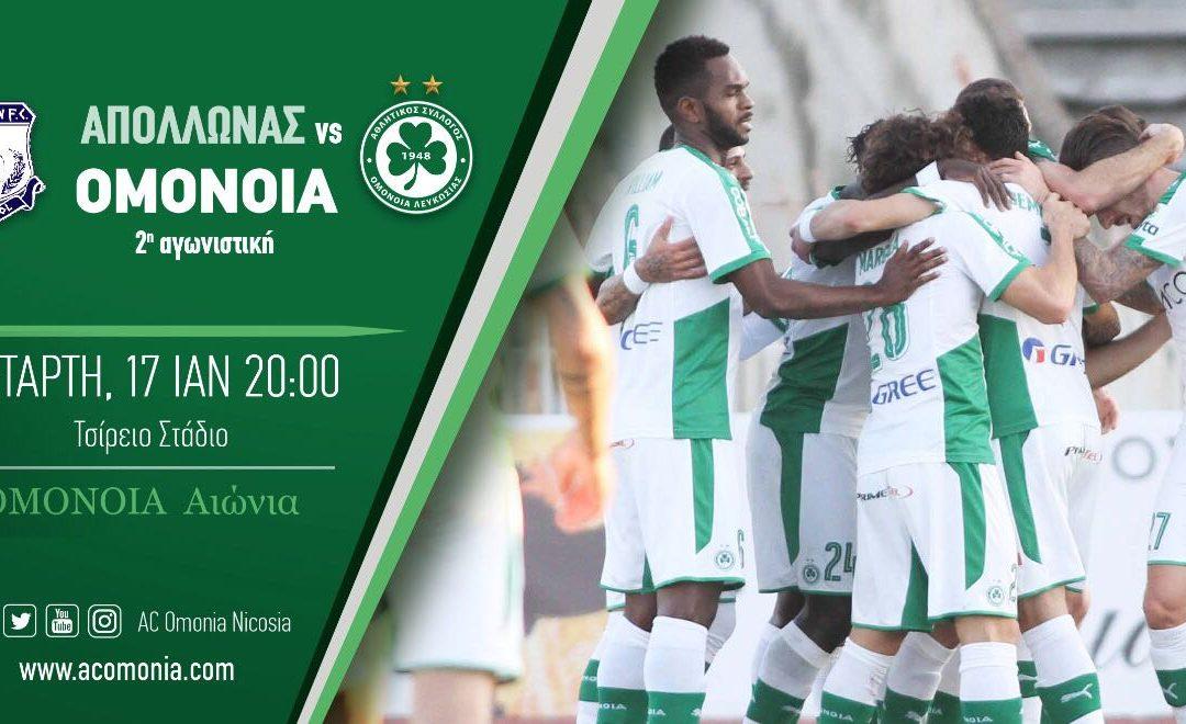 2η αγωνιστική   Απόλλωνας – ΟΜΟΝΟΙΑ (Τετάρτη, 17.01.2018, 20:00): Προπώληση Εισιτηρίων