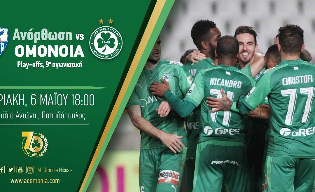 Β΄ φάση, 9η αγωνιστική: Ανόρθωση – ΟΜΟΝΟΙΑ (06.05, 18:00, Αντώνης Παπαδόπουλος) | Πληροφορίες για τα εισιτήρια