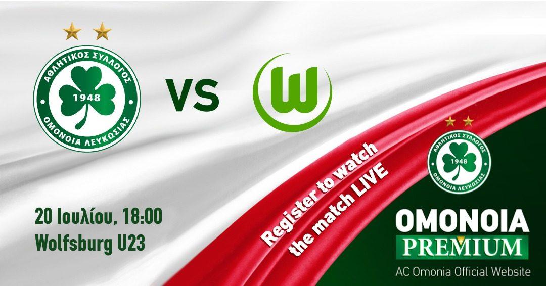 ΟΜΟΝΟΙΑ – WOLFSBURG U23 | Ζωντανά στο OMONOIA Premium!