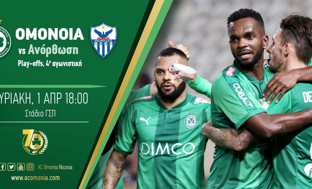 Β΄ φάση πρωταθλήματος, 4η αγωνιστική: ΟΜΟΝΟΙΑ – Ανόρθωση (01.04, 18:00, στάδιο ΓΣΠ) | Προπώληση εισιτηρίων