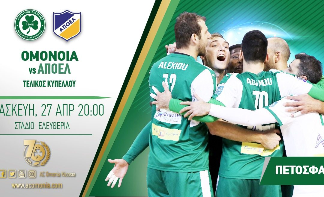 ΠΕΤΟΣΦΑΙΡΑ | Οι πληροφορίες για τον τελικό κυπέλλου ΟΜΟΝΟΙΑ – ΑΠΟΕΛ