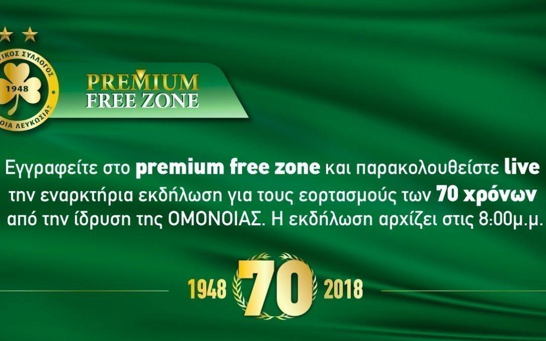 Ζωντανά μέσω του OMONOIA Premium free zone η αποψινή εναρκτήρια εκδήλωση για τα 70χρονα!