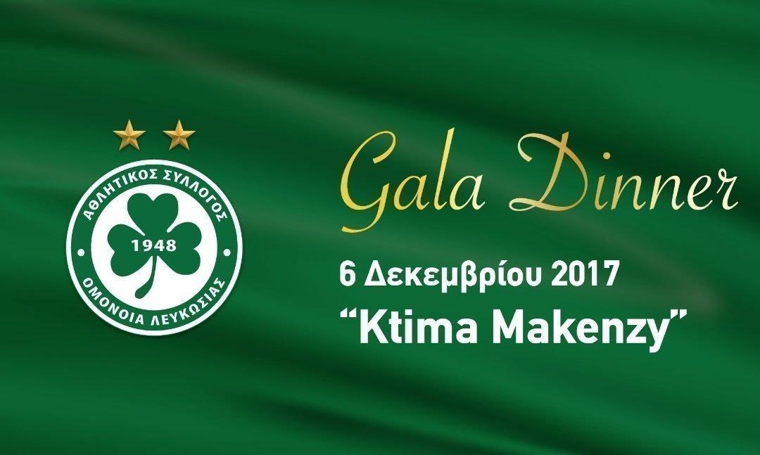 Στο Ktima Makenzy το φετινό GALA DINNER, στις 06 Δεκεμβρίου (όλες οι πληροφορίες)