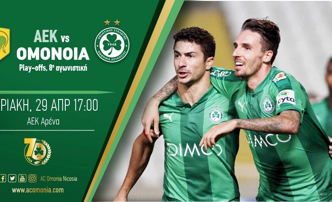 Β΄ φάση, 8η αγωνιστική: ΑΕΚ – ΟΜΟΝΟΙΑ (29.04, 17:00, ΑΕΚ Αρένα) | Πληροφορίες για τα εισιτήρια