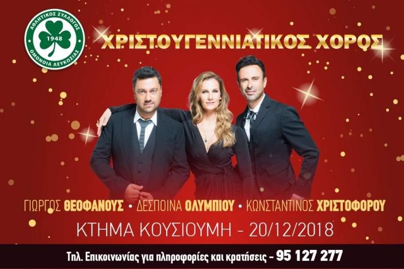 Χριστουγεννιάτικος Χορός της ΟΜΟΝΟΙΑΣ στις 20 Δεκεμβρίου!