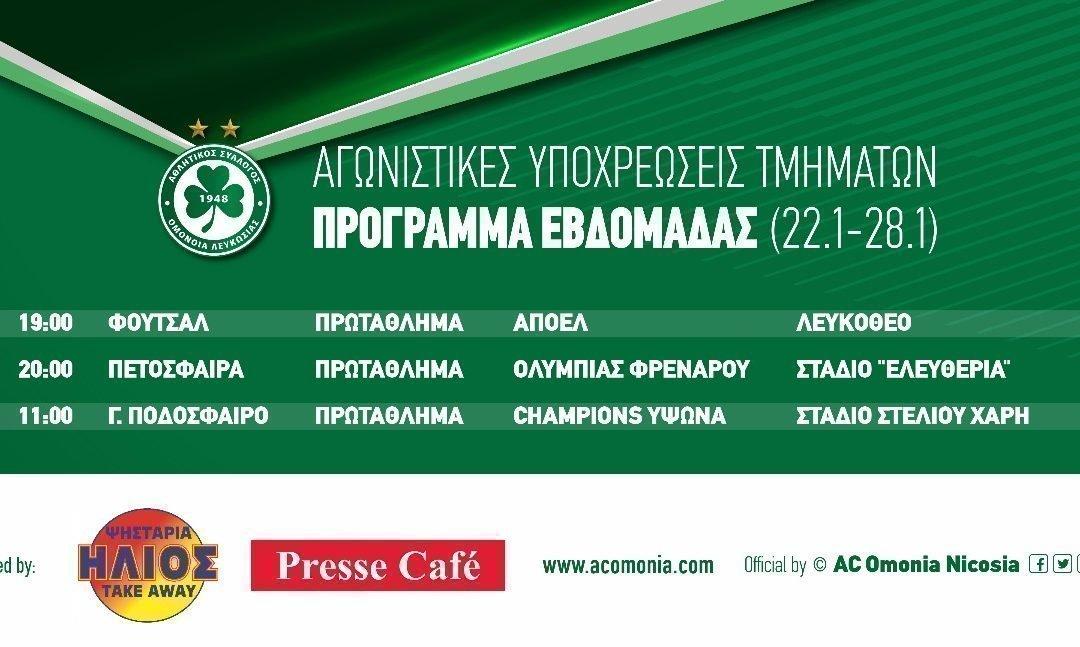 Το αγωνιστικό πρόγραμμα των τμημάτων του Συλλόγου για την εβδομάδα 22.01 – 28.01