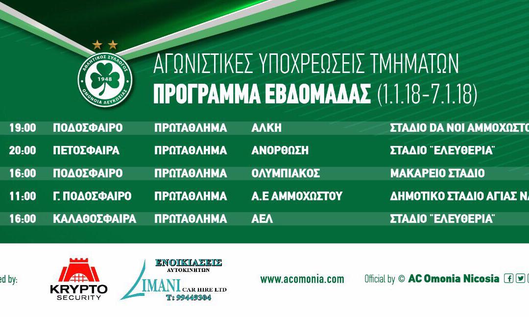 Το «πράσινο» ημερολόγιο της εβδομάδας (01.01.18 – 07.01.18)