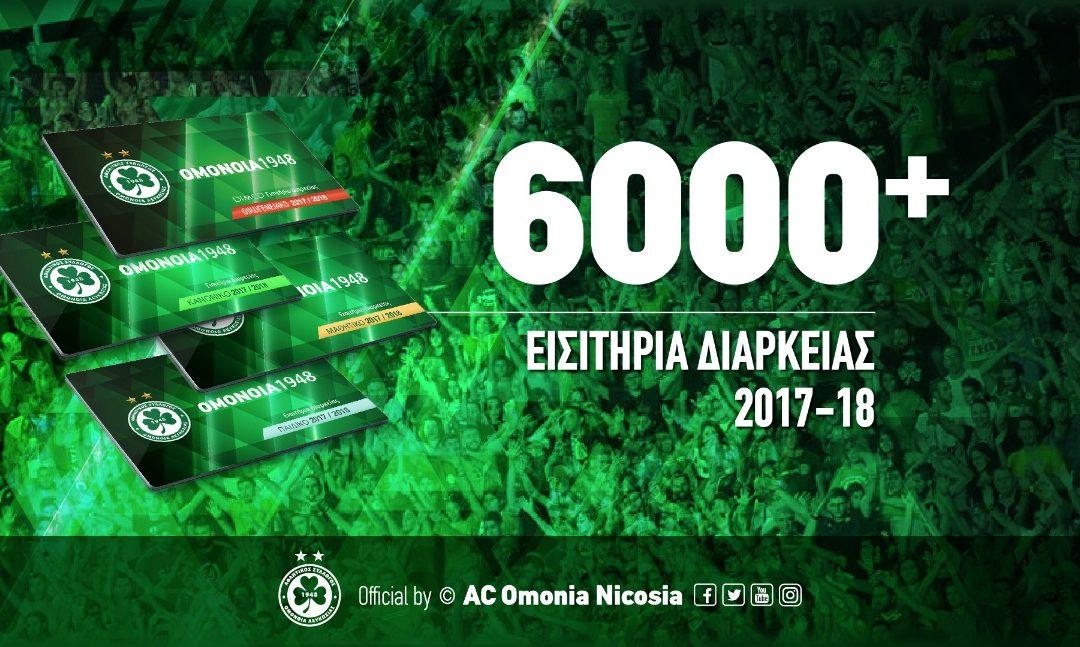 6000+ Εισιτήρια Διαρκείας: Συνεχίζεται η προσπάθεια για τις 7000!