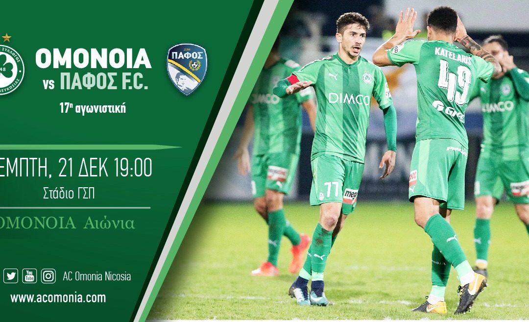 ΟΜΟΝΟΙΑ – Πάφος FC (21.12, 19:00, ΓΣΠ, 16η αγωνιστική) | Αποστολή