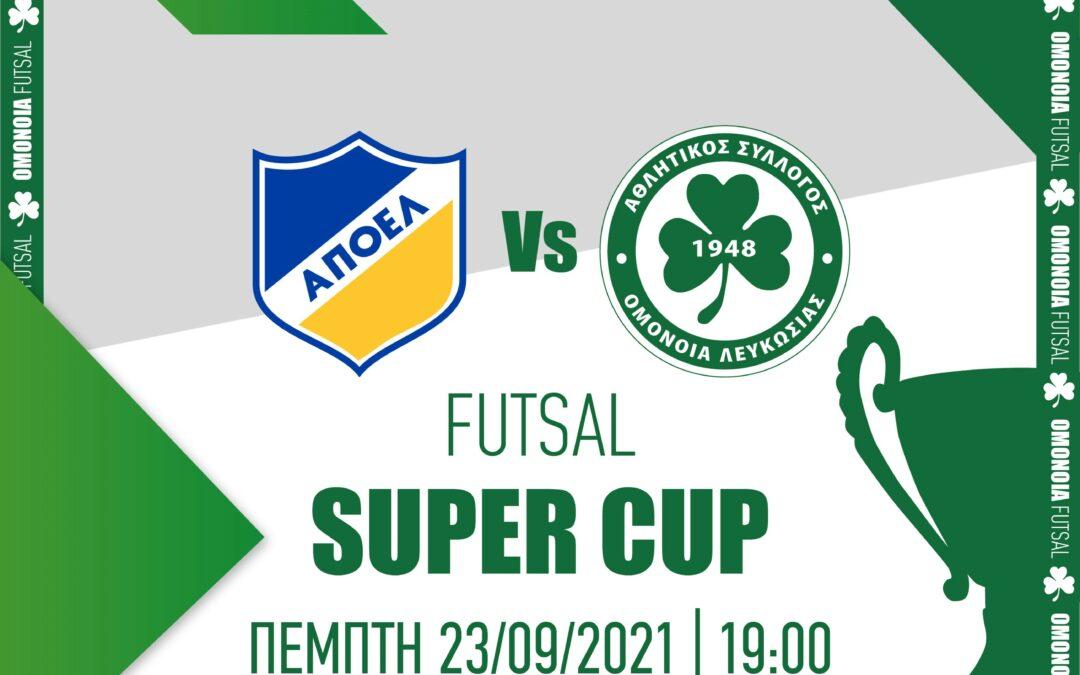Πληροφορίες για τα εισιτήρια του FUTSAL SUPER CUP