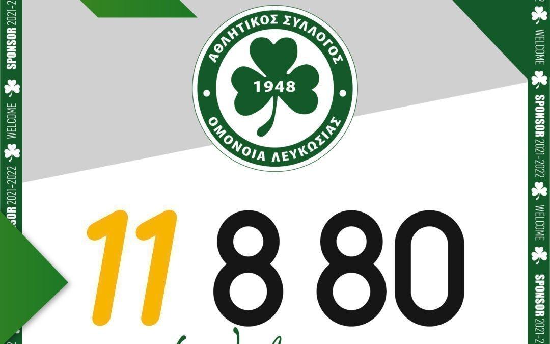 Έναρξη Χορηγικής Συνεργασίας με την Υπηρεσία Τηλεφωνικού Καταλόγου 11880.